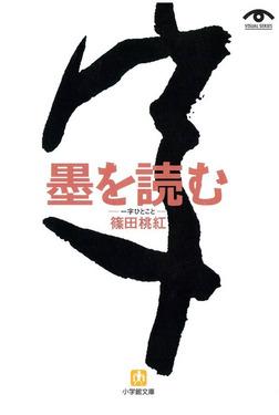 墨を読む 一字ひとこと(小学館文庫)-電子書籍