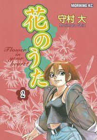 花のうた(2)