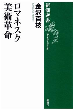 ロマネスク美術革命-電子書籍
