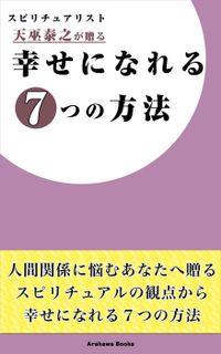 スピリチュアリスト天巫泰之が贈る~幸せになれる7つの方法