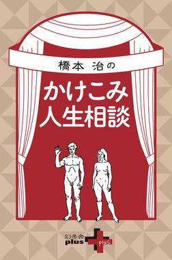 橋本治のかけこみ人生相談-電子書籍