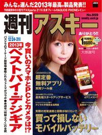 週刊アスキー 2013年 12/24・31合併号