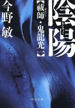 陰陽 祓師・鬼龍光一-電子書籍