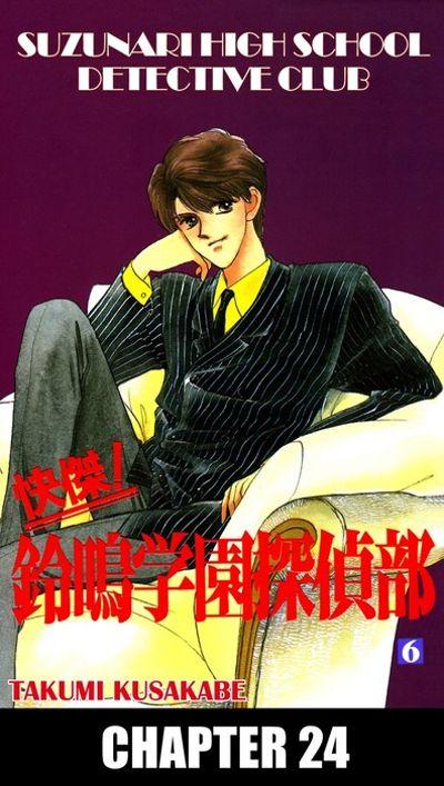 SUZUNARI HIGH SCHOOL DETECTIVE CLUB, Chapter 24