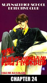 SUZUNARI HIGH SCHOOL DETECTIVE CLUB, Chapter 24