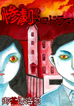 惨劇のメロドラマ01-電子書籍