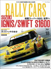 RALLY CARS Vol.18