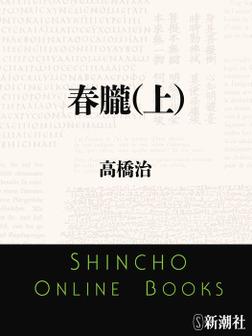 春朧(上)-電子書籍