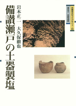 備讃瀬戸の土器製塩-電子書籍