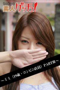 tokyo素人ゲッチュ!~ミミ(19歳・コンビニ店員)PARTIII~