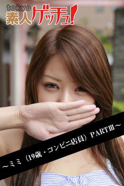tokyo素人ゲッチュ!~ミミ(19歳・コンビニ店員)PARTIII~-電子書籍