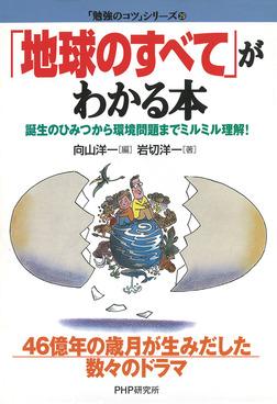 「地球のすべて」がわかる本 誕生のひみつから環境問題までミルミル理解!-電子書籍