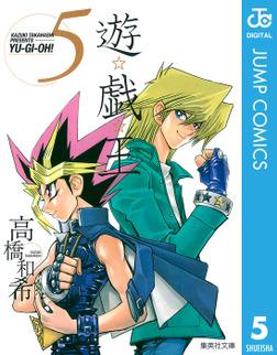 遊☆戯☆王 モノクロ版 5-電子書籍
