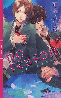 no reason ―恋に堕ちる―-電子書籍