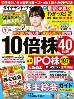 ダイヤモンドZAi 18年7月号-電子書籍