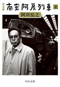 完全版 南蛮阿房列車(上)-電子書籍