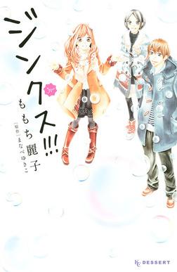 ジンクス!!!(1)-電子書籍