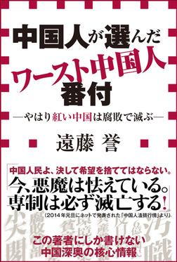 中国人が選んだワースト中国人番付-やはり紅い中国は腐敗で滅ぶ-(小学館新書)-電子書籍