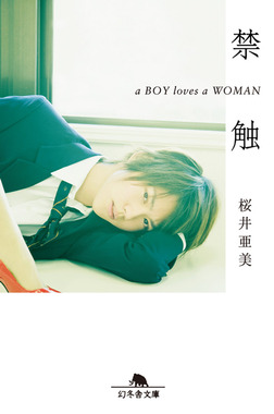 禁触 a BOY loves a WOMAN-電子書籍