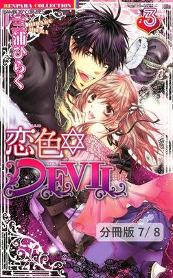 恋色☆DEVIL LOVE 12 1  恋色☆DEVIL【分冊版27/46】-電子書籍