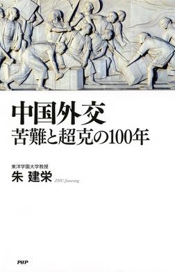 中国外交 苦難と超克の100年-電子書籍