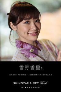 雪野香里2 [SHINOYAMA.NET Book]