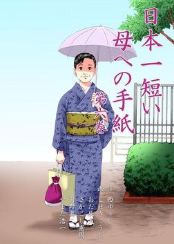 日本一短い母への手紙 6-電子書籍