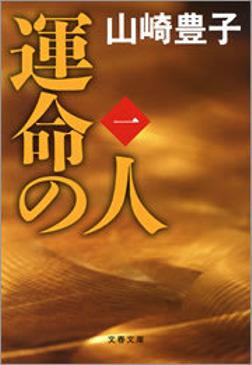 運命の人(一)-電子書籍