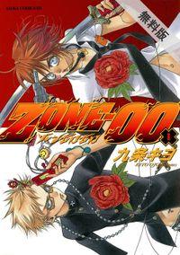 ZONE‐00 第1巻【期間限定 無料お試し版】