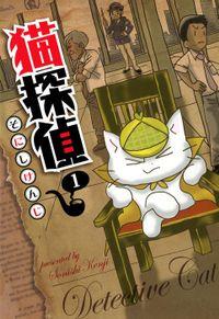 猫探偵 1