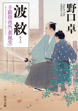 波紋 手蹟指南所「薫風堂」-電子書籍