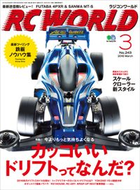 RC WORLD 2016年3月号 No.243