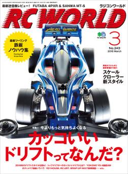 RC WORLD(ラジコンワールド) 2016年3月号 No.243-電子書籍