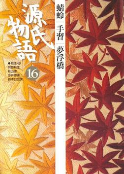 源氏物語 16 古典セレクション-電子書籍