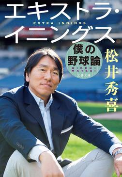 エキストラ・イニングス 僕の野球論-電子書籍
