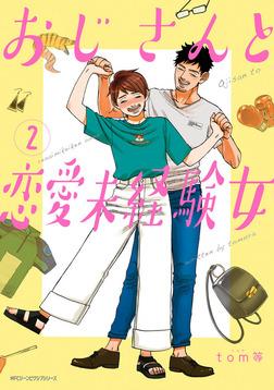 おじさんと恋愛未経験女 (2)-電子書籍