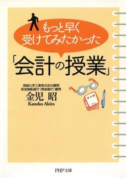 もっと早く受けてみたかった「会計の授業」-電子書籍