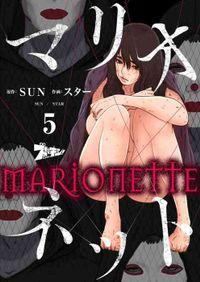マリオネット(フルカラー) 5