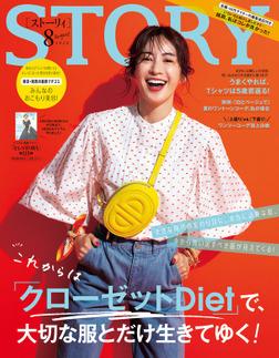 STORY(ストーリィ) 2020年 8月号-電子書籍