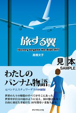 旅する翼【見本】-電子書籍