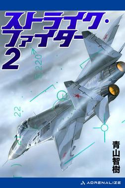 ストライク・ファイター(2)-電子書籍