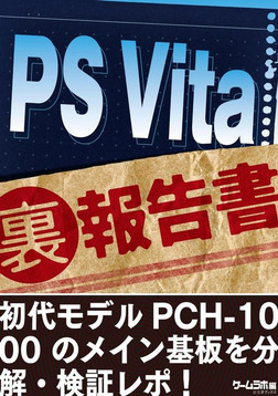 PS Vita (裏)報告書-電子書籍