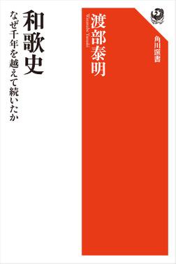 和歌史 なぜ千年を越えて続いたか-電子書籍