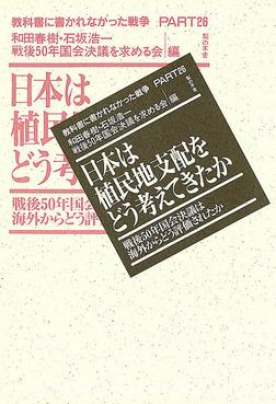 日本は植民地支配をどう考えてきたか-電子書籍