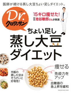 Dr.クロワッサン ちょい足し蒸し大豆ダイエット-電子書籍