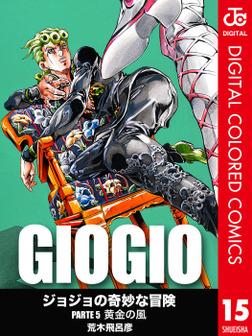 ジョジョの奇妙な冒険 第5部 カラー版 15-電子書籍