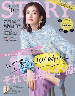 STORY(ストーリィ) 2020年 10月号-電子書籍