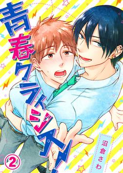 青春クライシス!(2)【電子限定おまけ付き】-電子書籍