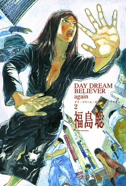 DAY DREAM BELIEVER again 2-電子書籍