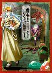 【期間限定 試し読み増量版】魔王さまの抜き打ちダンジョン視察(1)